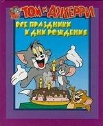 Том и Джерри. Все праздники и дни рождения
