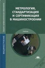 Метрология, стандартизация и сертификация в машиностроении. Учебник для студентов учреждений среднего профессионального образования