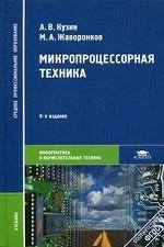 Микропроцессорная техника. Учебник для студентов среднего профессионального образования. Гриф МО РФ