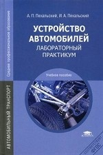 Устройство автомобилей: Лабораторный практикум. Учебное пособие для студентов учреждений среднего профессионального образования