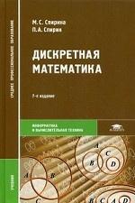 Дискретная математика. Учебник для студентов учреждений среднего профессионального образования