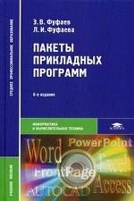 Пакеты прикладных программ. Учебное пособие для студентов учреждений среднего профессионального образования