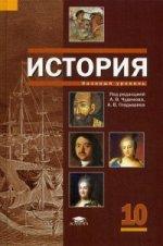 История: Учебник для 10 класса: среднее (полное) общее образование (базовый уровень) 3-е изд
