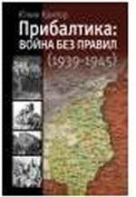 Прибалтика: война без правил (1939-1945) / Кантор Ю.З