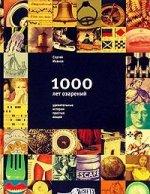 1000 лет озарений. Удивительные истории простых вещей