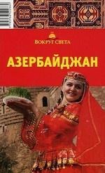 Азербайджан. Путеводитель