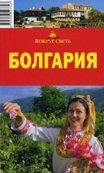 Болгария (изд. 4)