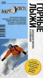 Горные лыжи. Западная Европа и Словения. Путеводитель. Выпуск 269