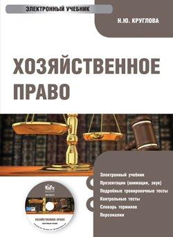 Хозяйственное право для бакалавров. Электронный учебник