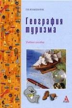 География туризма. Учебное пособие. Гриф МО РФ
