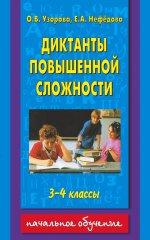 Обложка книги Диктанты повышенной сложности. 3-4 классы