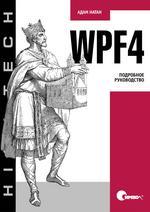 WPF 4. Подробное руководство (файл PDF)
