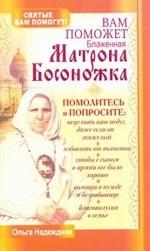 Вам поможет блаженная Матрона Босоножка