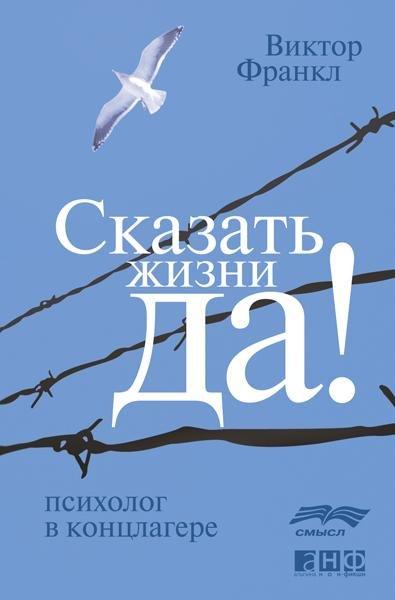 """Сказать жизни """" Да!"""" : Психолог в концлагере"""
