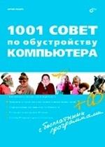 Ревич Юрий Всеволодович. 1001 совет по обустройству компьютера (+ CD-ROM) 150x211