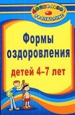 Формы оздоровления детей 4-7 лет. Кинезиологическая и дыхательная гимнастики