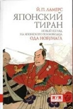Японский тиран Ода Нобунага