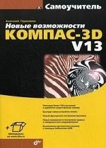 Новые возможности КОМПАС-3D V13. Самоучитель