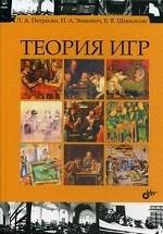 Теория игр. Учебник