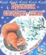 Проказы старухи-зимы