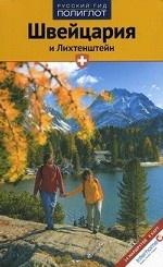 Швейцария и Лихтенштейн. Путеводитель. 14 маршрутов, 8 карт