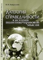 Категория справедливости в истории политико-правовой мысли