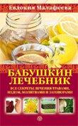 Бабушкин лечебник: все секреты лечения отварами, медом, молитвами и заговорами