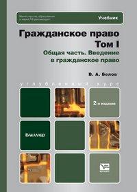 Гражданское право России. Том 1: Общая часть. Введение в гражданское право. Учебник для вузов
