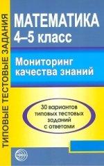 Математика 4-5кл Мониторинг качества знаний