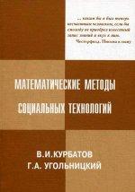 Математические методы социальных технологий. Учебное пособие