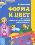 Форма и цвет. Рабочая тетрадь для детей 4-7 лет