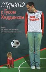 Отдыхай с Гусом Хиддинком: четыре анекдотичные футболяшки