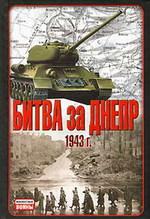 Битва за Днепр. 1943 г