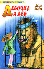 Девочка и лев (сборник)