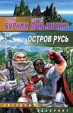 Остров Русь (Трилогия, Эпилог и примечания)