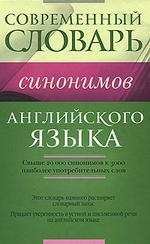 Словарь синонимов английского языка