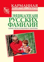 Энциклопедия русских фамилий. Тайны происхождения и значения