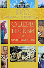 1000 вопросов и ответов о Вере, Церкви и Христианстве