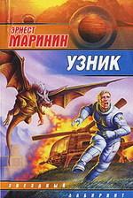 Узник (сборник)