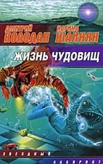 Жизнь чудовищ (сборник)