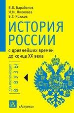 История России с древнейших времен до конца XX века