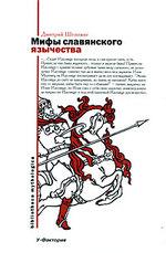 Предисловие к книге Д.О.Шеппинга «Мифы славянского язычества»