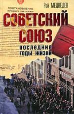 Советский Союз. Последние годы жизни. Конец советской империи