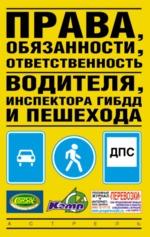 Права, обязанности и ответственность водителя, инспектора ГИБДД, пешехода