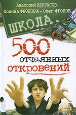 Школа. 500 отчаянных откровений