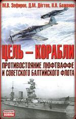 Цель – корабли. Противостояние Люфтваффе и советского Балтийского флота