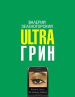 Ultraгрин: Маленькие повести для мобильных телефонов