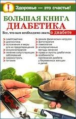 Большая книга диабетика. Все, что вам необходимо знать о диабете