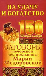 Заговоры печорской целительницы Марии Федоровской на удачу и богатство