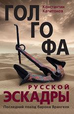 Голгофа русской эскадры. Последний поход барона Врангеля